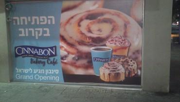 cinnabon tel aviv israel grand opening
