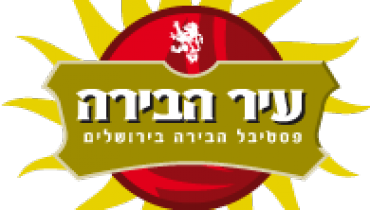 Jerusalem-Beer-Festival