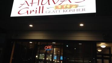 Ahuva's Grill Hewlett NY