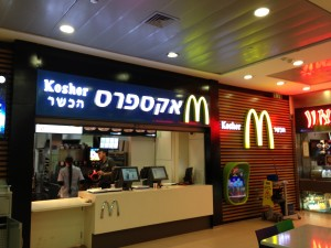 Kosher McDonald's in Israel (Rechovot Mall)