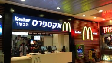 Kosher McDonald's in Israel (Rechovot Mall)