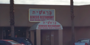 Genesis-Restaurant-Bereshit-Kosher-las-vegas
