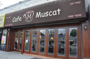 cafe-muscat-queens-kosher