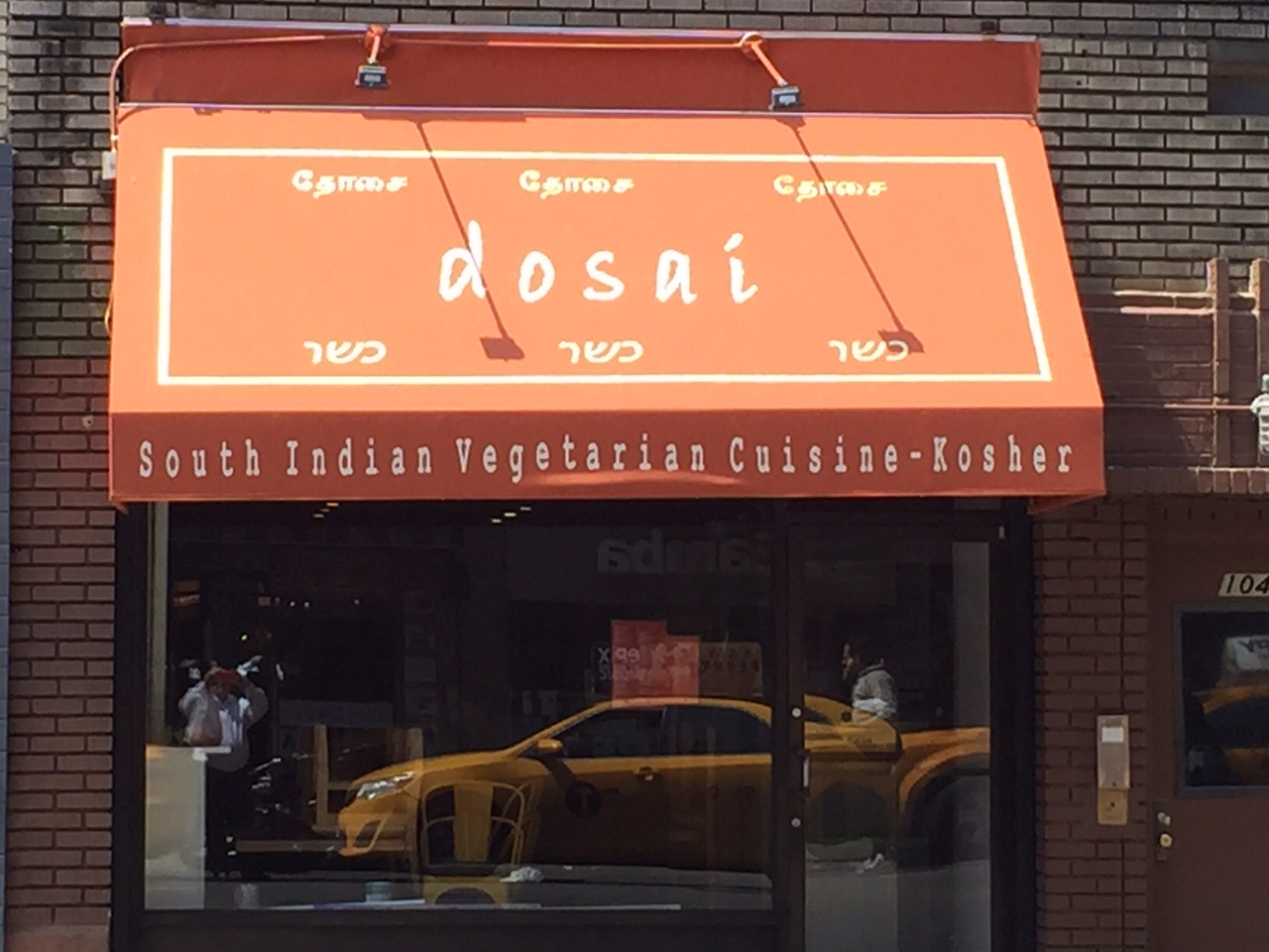 Dosai To Replace Madras Mahal In Nyc Yeahthatskosher