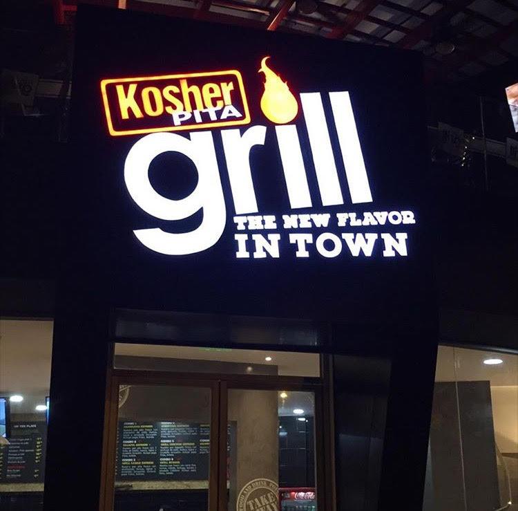 kosher-pita-grill-guataquil-ecuador