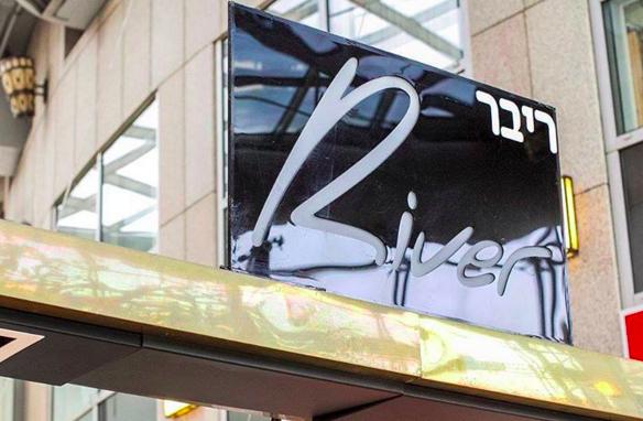 River-sushi-raanana-israel-kosher