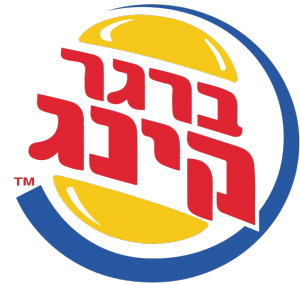 Burger-King-Kosher-Israel-logo