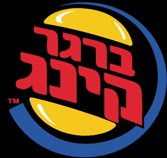 BREAKING: Burger King Makes its Kosher Return to Israel ...