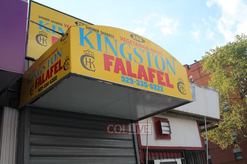 kingston-falafel-kosher