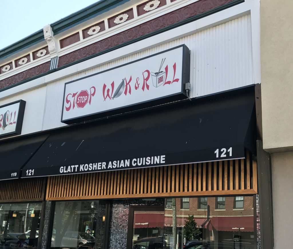 New Chinese Restaurant In The 5 Towns Stop Wok And Roll